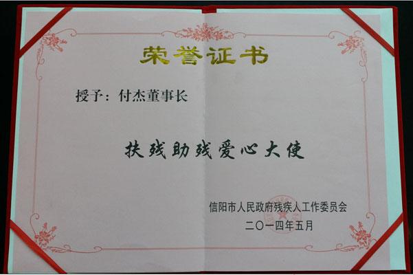 爱心大使荣誉证书